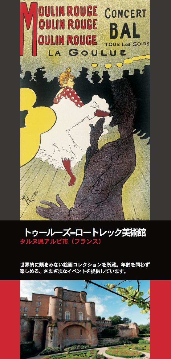 将图卢兹罗特列克博物馆的艺术文本翻译成日文,并进行桌面排版