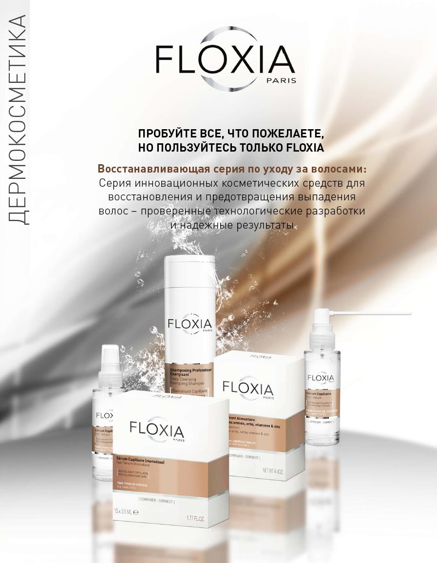 Floxia化妆品法语俄语翻译